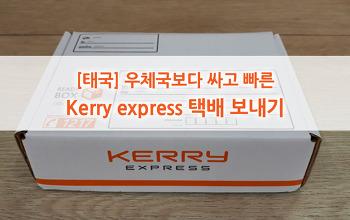 태국 우체국보다 빠르고 저렴한 Kerry express 택배 보내기