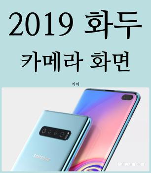 2019년 스마트폰 2가지 화두? 화면, 카메라