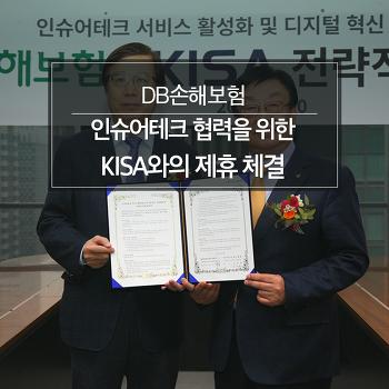한국인터넷진흥원과 인슈어테크 사업 협력을 위한 전략적 제휴 체결
