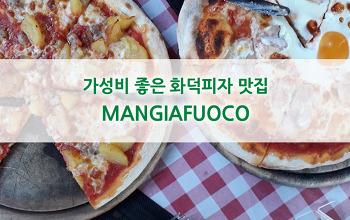 가성비 좋은 푸켓의 화덕피자 레스토랑, MANGIAFUOCO