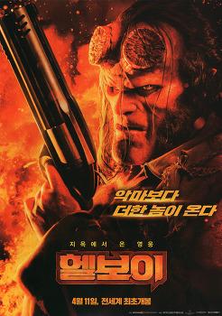 헬보이 (Hellboy, 2019) 시사회