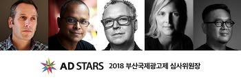 부산국제광고제 광고계 '新모멘텀' 연다. 심사위원 라인업 발표
