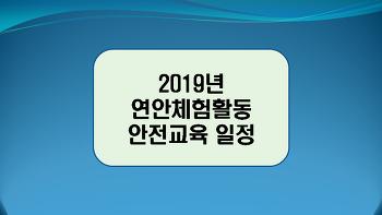 2019년 연안체험활동 안전교육 일정