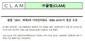 """끌렘 """"2D4"""", 세계3대 디자인어워드 'IDEA 2018'서 동상 수상"""