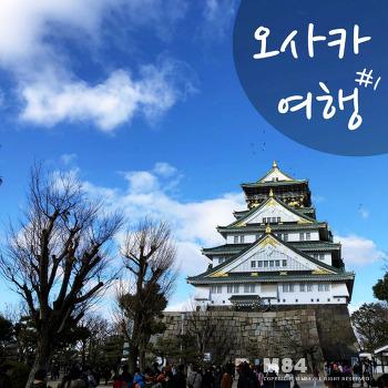 오사카 여행 : 오사카 여행 1일차 :: 만족스러운 일본 여행기!!
