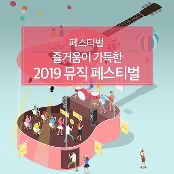 즐거움이 가득한 2019 뮤직 페스티벌