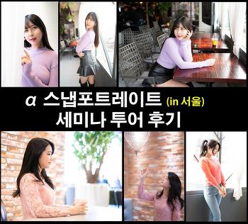 α 스냅 포트레이트 세미나 투어 후기~(in 서울) / 연사와 화질의 콜라보 a7r3 , a9
