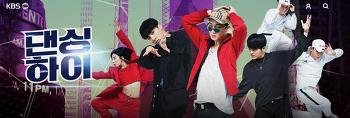 [연애] 댄싱하이 재방송! 댄싱하이 다시보기! 댄싱하이 코치 알아보기