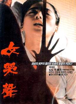 공포 영화 고전 '여곡성', 의외의 복병 캐릭터