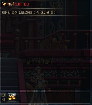 [히든 : 천계 반란 2] 천계의 황녀
