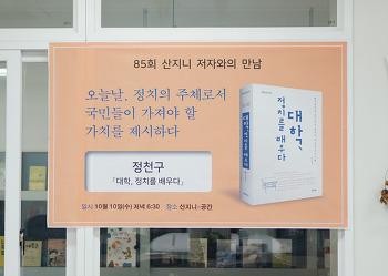 [저자와의 만남]『대학, 정치를 배우다』의 정천구 작가님
