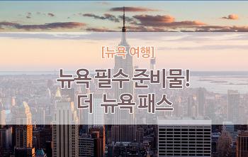 [뉴욕여행] 더 뉴욕 패스를 선택해야하는 이유#뉴욕명소#뉴욕투어#뉴욕패스