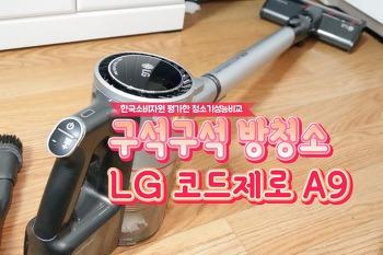 한국소비자보호원의 무선(스틱형)청소기 비교, LG코드제로A9 슈퍼그레잇?