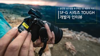 극강의 내구성을 실현하다! SF-G 시리즈 TOUGH SD 메모리 카드 개발자 인터뷰