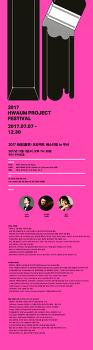 2017 화음 프로젝트 페스티벌 in 부산