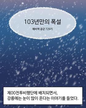 [보름달] 30화. 103년만의 폭설 (마지막화)