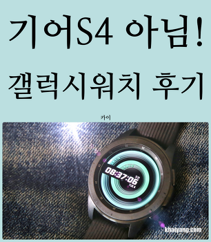 기어S4 아닌 갤럭시로 컴백! KT 갤럭시 워치 후기