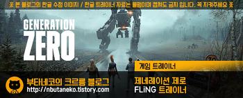 [제네레이션 제로] Generation Zero v1.0 트레이너 - FLiNG +10 (한국어버전)