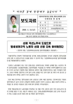 [보도자료] 산재 국선노무사 도입으로 영세·비정규직 노동자 산재 신청 더욱 용이해진다