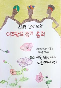 2019 에코팜므 정기총회 <모두 모임>에 초대합니다.