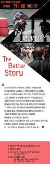 [공지]9월 8일 어필의 세 번째 '더 나은 이야기'가 열립니다