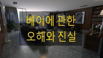 아파트 베이에 관한 여러가지 질문들