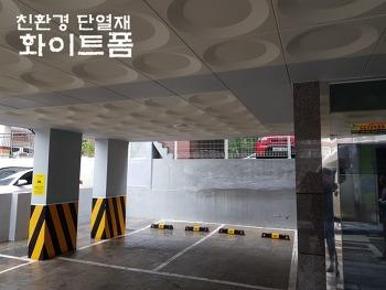 [인천광역시]구월동 친환경 단열재 화이트폼 시공 완료 했습니다.