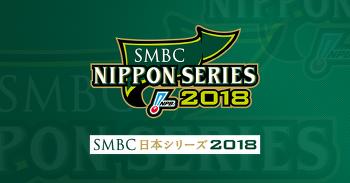 2018 일본시리즈 승자는?
