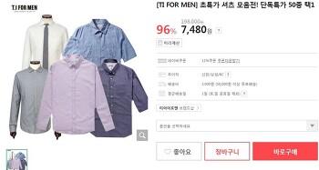 티아이포맨 이월상품 땡처리 할인 셔츠 모음전 50종