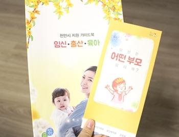 천안시 육아정책 모음!
