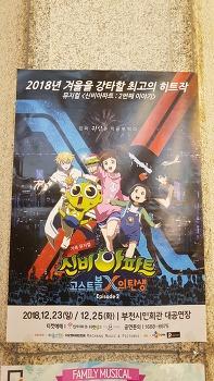[공연후기] 신비아파트 뮤지컬 신비아파트 고스트볼X의 탄생 관람 후기