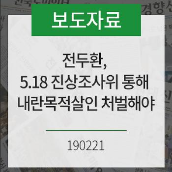 """[보도자료] 천정배 """"전두환, 5.18 진상조사위 통해서 내란목적살인 처벌해야"""""""