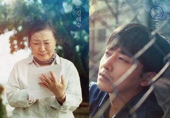 영화 크게 될 놈(2019) 후기, 결말, 줄거리