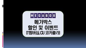 메가박스 영화요금 할인 및 이벤트 정보(T멤버십, CU 코카콜라)