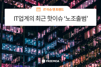 [IT이슈] IT업계의 최근 핫이슈 '노조출범'