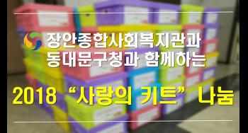 """""""2018 따뜻한 나눔으로 사랑전하기""""(사랑의 키트, 쌀(10kg),이불)"""