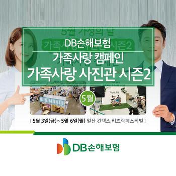 DB손해보험 '가족사랑 사진관 시즌2' 캠페인 진행