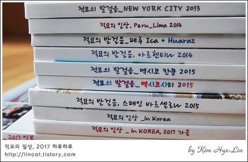 [적묘의 사진tip]연말결산, 2017년 포토북,스냅스 5*7인치 사진책