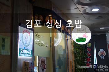 (김포 맛집) 活 싱싱 초밥
