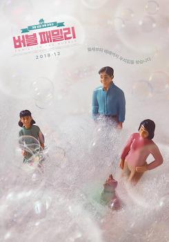 <버블 패밀리> 상영일정·인디토크