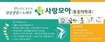 대구 좌골신경통 / 대구고관절통증 / 대구 관절질환 / 퇴행성관절염 - 사랑모아통증의학과