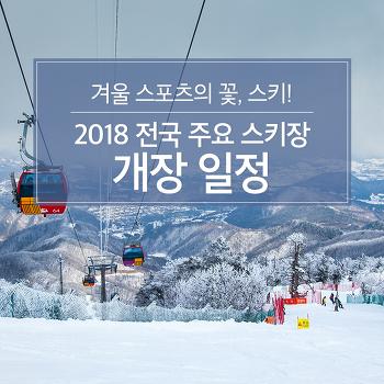 겨울 스포츠의 꽃, 스키! 2018 전국 주요 스키장 개장 일정