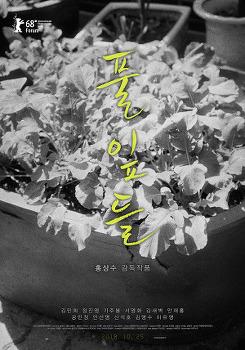 <풀잎들> 상영일정·인디토크