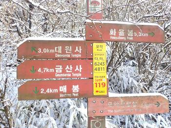 100대명산 모악산(母岳山)등산 후기