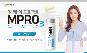 장케어 프로젝트 MPRO3 출시 기념 이벤트에 참여해보세요~!