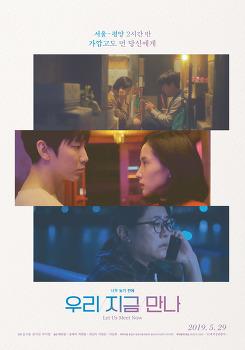 [05.29] 우리 지금 만나   김서윤, 강이관, 부지영