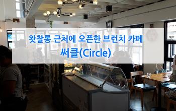 왓찰롱 근처에 오픈한 브런치 맛집, 써클(Circle)