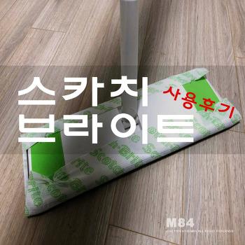 스카치브라이트 올터치 막대걸레 대형 세트 : 청소도구 잇템!!