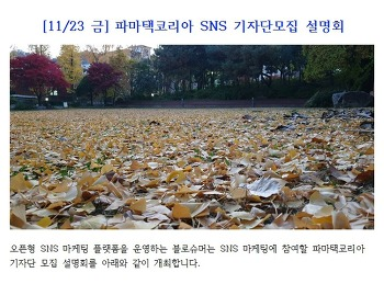 SNS 블로그 기자단모집 중소기업 파마택코리아 상품체험