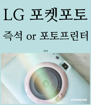 즉석카메라 or 포토프린터? 모두 가능한 LG 포켓포토 스냅 후기